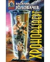 Картинка к книге Васильевич Василий Головачев - Хроновыверт
