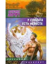 Картинка к книге Владимирович Александр Зорич - У солдата есть невеста