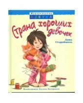 Картинка к книге Альфредовна Анна Старобинец - Страна хороших девочек