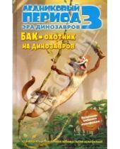 Картинка к книге Анни Ауэрбах - Бак - охотник на динозавров