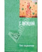 Картинка к книге С. Витицкий - Поиск предназначения