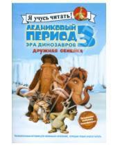 Картинка к книге Сьерра Харриман - Ледниковый период 3. Эра динозавров. Дружная семейка