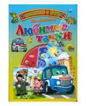 Картинка к книге Георгиевна Нина Никитина - Любимые тачки (+ DVD)