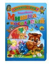 Картинка к книге Владимировна Оксана Иванова - Мишка косолапый (+ DVD)