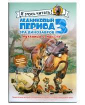Картинка к книге Сьерра Харриман - Ледниковый период 3. Эра динозавров. Путаница с мамами