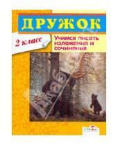 Картинка к книге Дружок - Дружок: Учимся писать изложения и сочинения. 2 класс