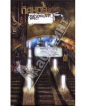 Картинка к книге Юрьевич Вадим Панов - Королевский Крест