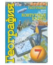 Картинка к книге О. Котляр - География. Земля и люди. 7 класс. Контурные карты