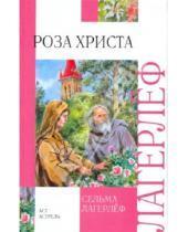 Картинка к книге Лувиса Оттилия Сельма Лагерлеф - Роза Христа
