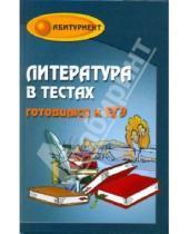 Картинка к книге Владимировна Елена Амелина - Литература в тестах: готовимся к ЕГЭ