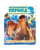 Картинка к книге Михаил Першин - Ледниковый период 3: Эра динозавров. Мамонты и их друзья