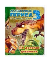 Картинка к книге Михаил Першин - Ледниковый период 3: Эра динозавров. По дорогам древности