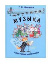 Картинка к книге Петровна Галина Шалаева - Музыка