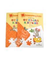 Картинка к книге Алексеевна Нина Федосова - От слова к букве. Пособие для детей 5-7 лет. Комплект в 2-х частях