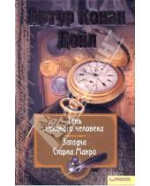 Картинка к книге Конан Артур Дойл - Собрание сочинений: Т. 8: Тень великого человека. Загадка Старка Манро