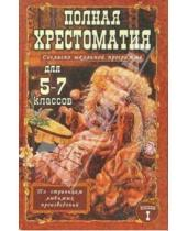Картинка к книге По страницам любимых произведений - Полная хрестоматия для 5-7 классов. В 2-х томах.