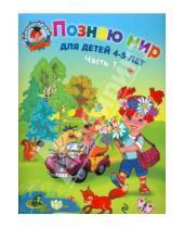 Картинка к книге Александровна Валентина Егупова - Познаю мир: для детей 4-5 лет. В 2-х частях. Часть 1