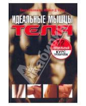 Картинка к книге Майкл Д`Орсо Билл, Филлипс - Идеальные мышцы тела