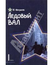 Картинка к книге Григорьевич Юрий Шатраков - Ледовый вал. Ч. 1