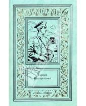 Картинка к книге Сергей Карпущенко - Сочинения в 3-х томах. Том 1: Капитан полевой артиллерии