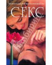 Картинка к книге АСТ - Секс. Полное иллюстрированное руководство