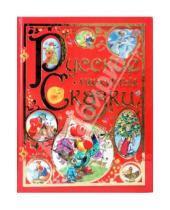 Картинка к книге Сказки - Русские народные сказки