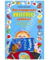 Картинка к книге Петровна Галина Шалаева - Как определить интеллект ребенка?