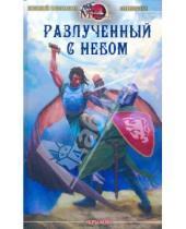Картинка к книге Евгений Истомин - Разлученный с небом