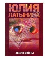 Картинка к книге Леонидовна Юлия Латынина - Земля войны