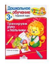Картинка к книге Т. Давыдова - УМНЫЙ ребёнок 3+. Тренируем руку и пальчики