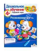 Картинка к книге Т. Давыдова - УМНЫЙ ребёнок 4+. Развиваем речь