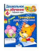Картинка к книге Т. Давыдова - УМНЫЙ ребёнок 4+. Тренируем руку и пальчики