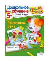 Картинка к книге Т. Давыдова - УМНЫЙ ребёнок 5+. Развиваем речь