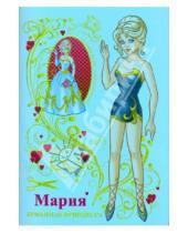 Картинка к книге Ева Никольская Антон, Полярный - Бумажная принцесса Мария (обложка голубая)