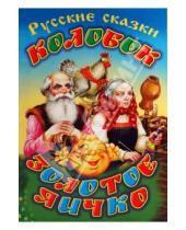 Картинка к книге Родничок - Золотое яичко. Колобок