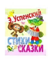 Картинка к книге Николаевич Эдуард Успенский - Стихи и сказки