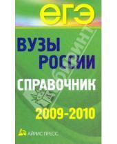 Картинка к книге ЕГЭ - Вузы России. Справочник 2009-2010