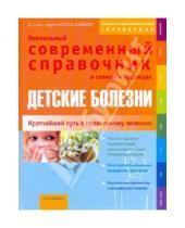 Картинка к книге Урсула Кайхер - Детские болезни. уникальный современный справочник в схемах и таблицах