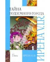 Картинка к книге Ирена V.I.R. - Тайна подземного города