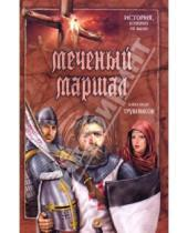 Картинка к книге Александр Трубников - Меченый Маршал