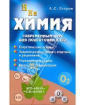 Картинка к книге Сергеевич Александр Егоров - Химия: современный курс для подготовки к ЕГЭ