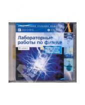 Картинка к книге Электронное учебное издание - Лабораторные работы по физике. 8 класс (CDpc)