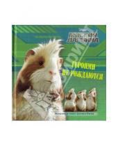 Картинка к книге Книжки-квадраты - Героями не рождаются. Миссия Дарвина