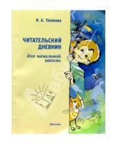 Картинка к книге Ирина Тихонова - Читательский дневник для начальной школы