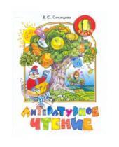 Картинка к книге Юрьевна Виктория Свиридова - Литературное чтение. 1 класс: Учебник