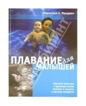 Картинка к книге Барбира Франсуаза Фридман - Плавание для малышей