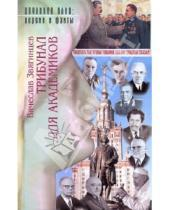 Картинка к книге Егорович Вячеслав Звягинцев - Трибунал для академиков