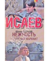 Картинка к книге Семенович Юлиан Семенов - Нежность. Испанский вариант