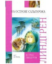 Картинка к книге Астрид Линдгрен - На острове Сальткрока