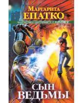 Картинка к книге Маргарита Епатко - Сын ведьмы